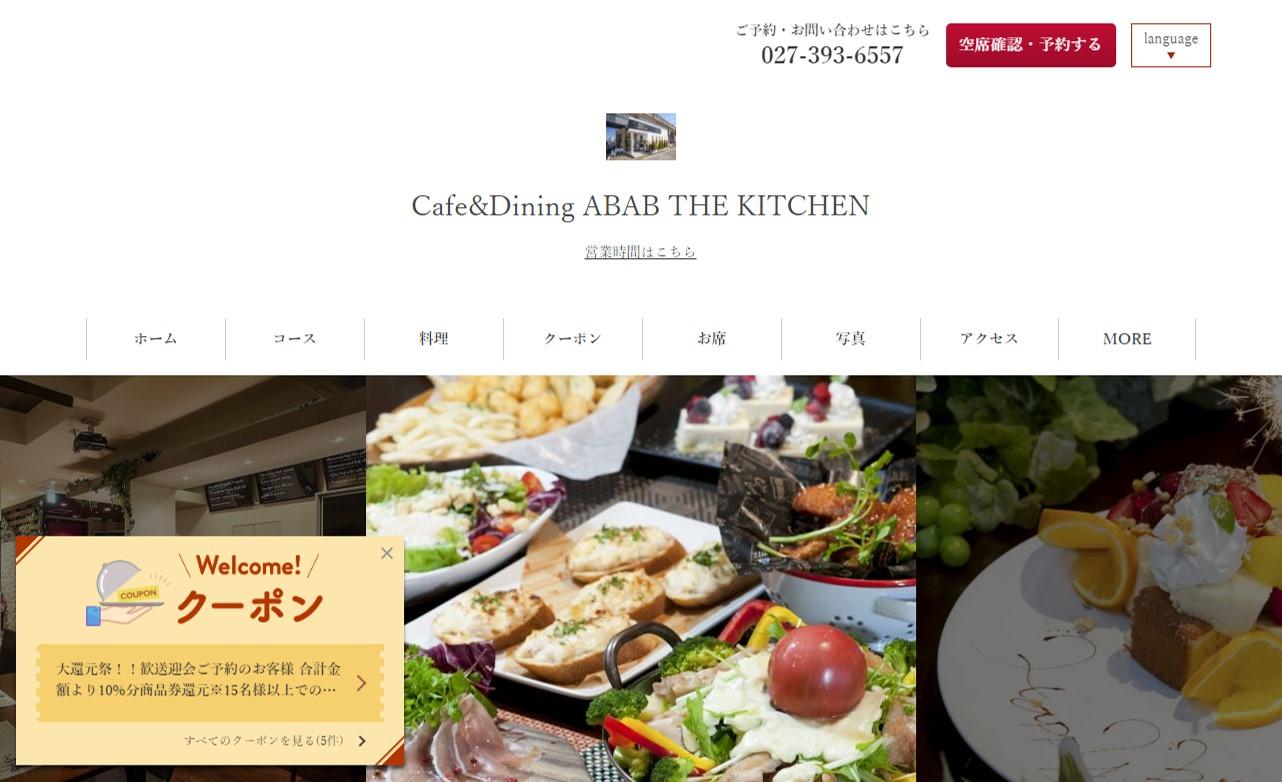 ◆カフェ&ダイニングレストランABAB