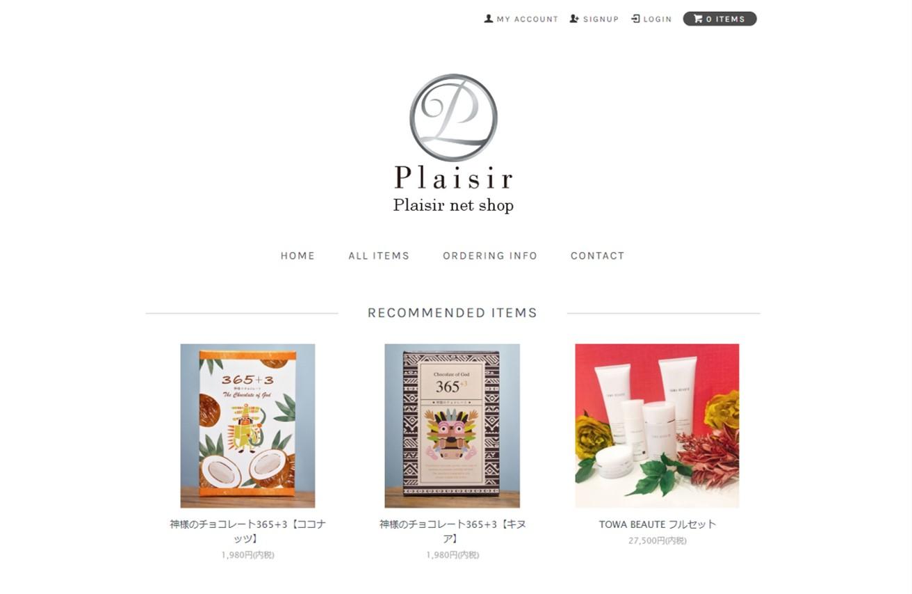 PLAISIR net shop(プレジールネットショップ)