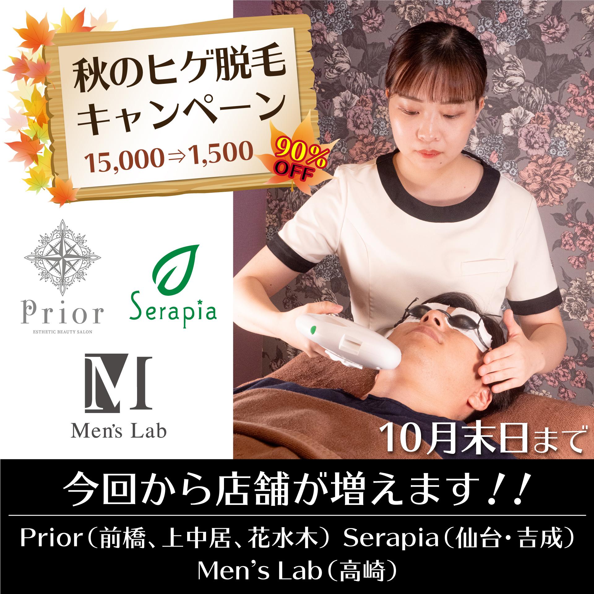 PLAISIRグループ 秋のヒゲ脱毛キャンペーン(2020年10月31日まで)