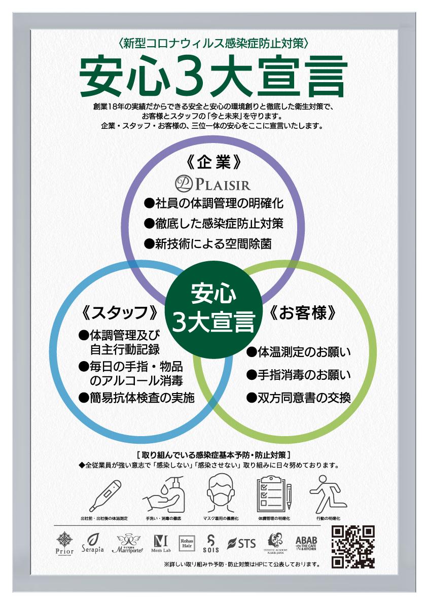 安心3大宣言<新型コロナウィルス感染症防止対策>